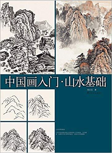 中國畫入門──山水基礎