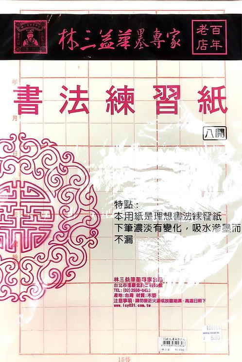 書法練習紙 (林三益15格毛邊紙 100張)