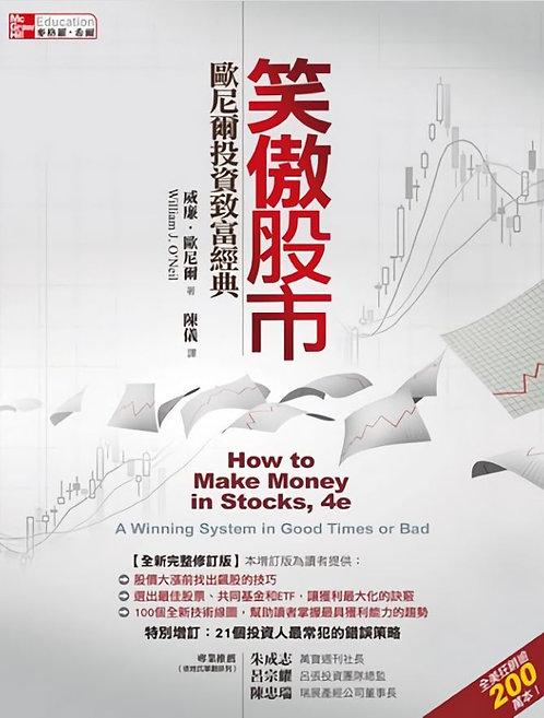 笑傲股市──歐尼爾投資致富經典