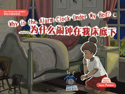 Why is the Alarm Clock Under My Bed?為什麼鬧鐘在我床底下