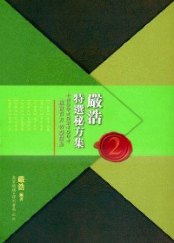 嚴浩特選秘方集(2)