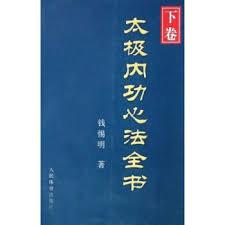 太极内功心法全书(下卷)