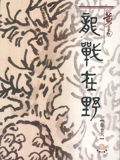 龍戰在野(十六)盛唐三部曲之第二部曲