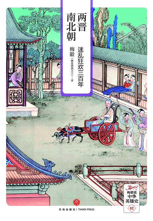兩晉南北朝──迷亂狂歡三百年(精)