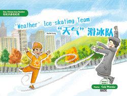 'Weather' Ice-skating Team 天氣滑冰隊