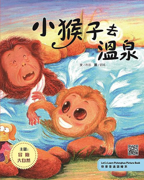 小猴子去溫泉(繁體故事書)