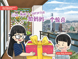 Give Mom a Surprise 給媽媽一個驚喜