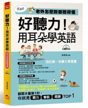 好聽力!用耳朵學英語──我的第一本聽力學習書