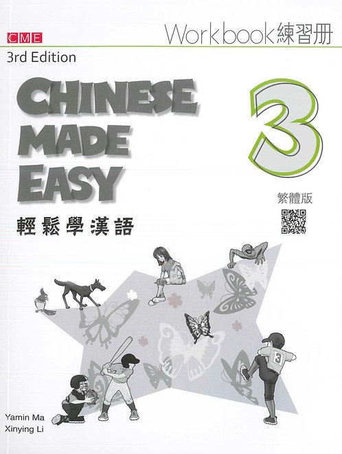Chinese Made Easy Workbook (3rd Ed, Traditional, Level 3)