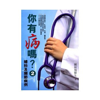你有病嗎?(2)--婦科及關節病例