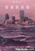 香港的命運(下)(終極紀念版)
