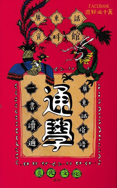 通學 一書讀通 廣東話俗語