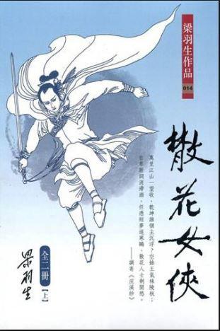 散花女俠(全二冊)