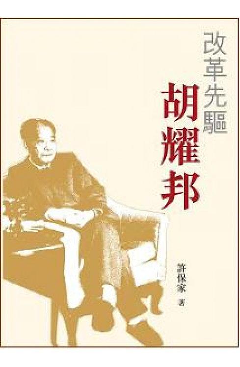 改革先驅胡耀邦