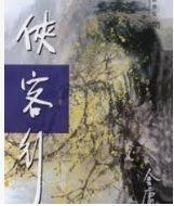 俠客行(上,下冊)(新修版