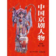 中国京剧人物