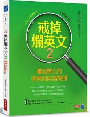 戒掉爛英文(2)──職場英文的明規則與潛規則(全新修訂版)