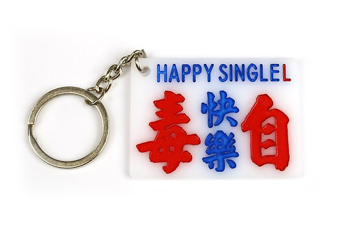 TINY PUBLIC LIGHT BUS SIGN MINI KEYCHAIN - HAPPY SINGLE L 小巴牌鎖匙扣 - 毒自快樂