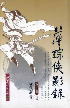 萍蹤俠影錄(全二冊)
