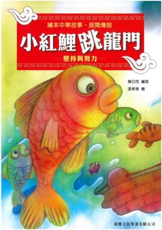 繪本中華故事.民間傳說──小紅鯉跳龍門