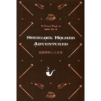 福尔摩斯七大奇案 Sherlock Holmes Adventures(中英对照)