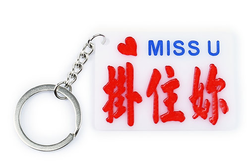 TINY PUBLIC LIGHT BUS SIGN MINI KEYCHAIN - MISS U 小巴牌鎖匙扣 — 掛住你