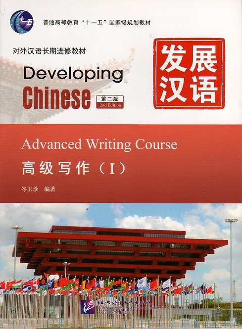 Developing Chinese: Advanced Writing Course 1 (2nd Ed.)