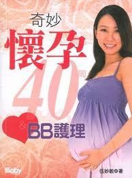 奇妙懷孕40周&BB護理