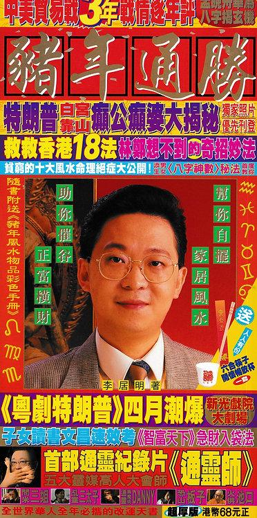 李居明2019豬年通勝