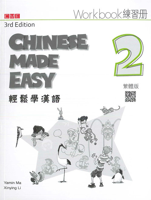 Chinese Made Easy Workbook (3rd Ed, Traditional, Level 2)
