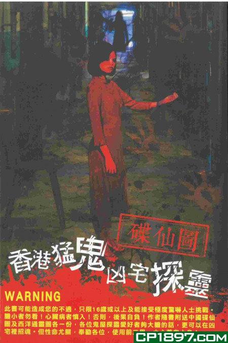 香港猛鬼凶宅探靈碟仙圖