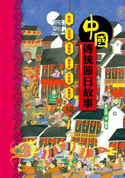 中國傳統節日故事