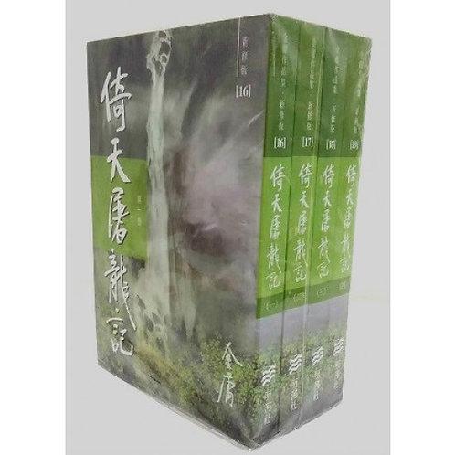倚天屠龍記(新修版)(全四册)