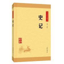 中华经典藏书:史记