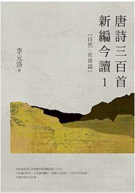 唐詩三百首新編今讀1:自然、社會篇
