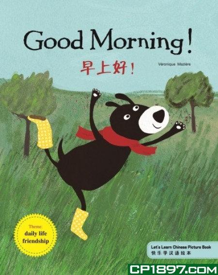 《早上好!晚上好!(簡體故事書)》