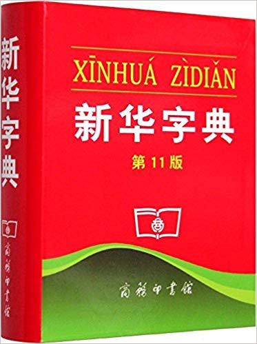 新华字典(第11版)(单色本)简体中文