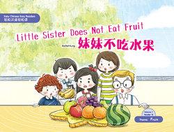Little sister does not Eat Fruit 妹妹不吃水果