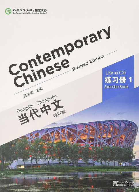 Contemporary Chinese (Revised edition) Vol.1 - Exercise Book (English and Chines