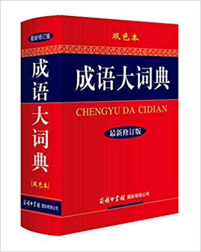 成语大词典(修订版)(双色本) 简体中文