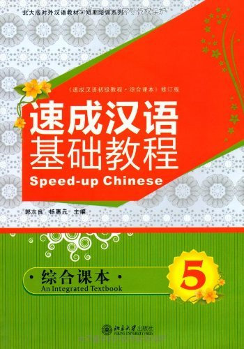Speed-up Chinese: An Integrated Textbook (5)