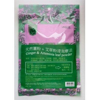 天然生薑粉 + 艾草粉浸泡療法 (Ginger & Artemisia leaf powder)