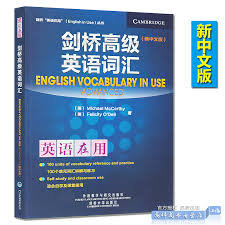 剑桥高级英语词汇-新中文版