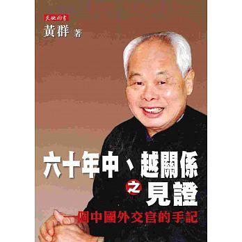 六十年中、越關係之見證--一個中國外交官的手記