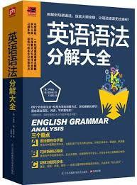 英語語法分解大全