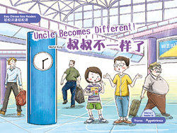 Uncle Becomes Different! 叔叔不一樣了