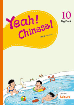 Yeah! Chinese! Big Book 10