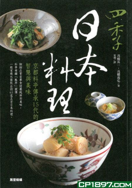 四季日本料理
