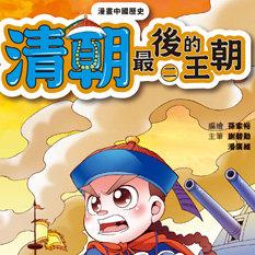 漫畫中國歷史(24)──清朝:最後的王朝(二)