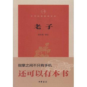 中華經典指掌文庫──老子